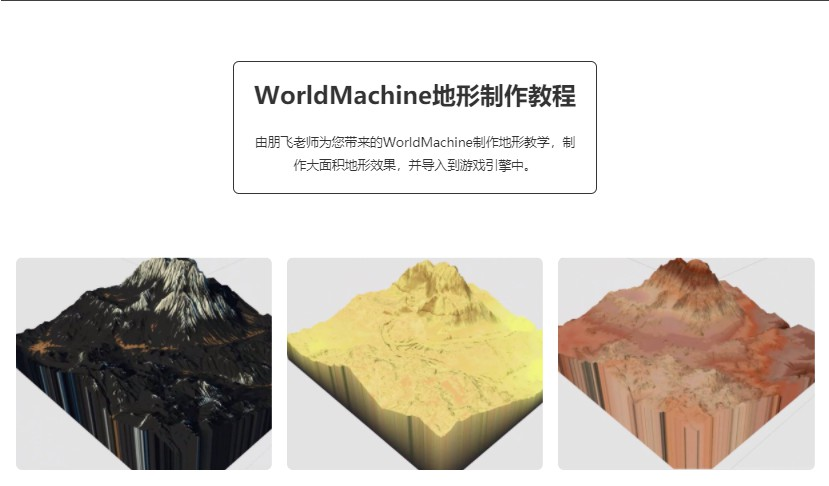 Agancg_案例教程_WorldMachine真实地形制作系列视频教程