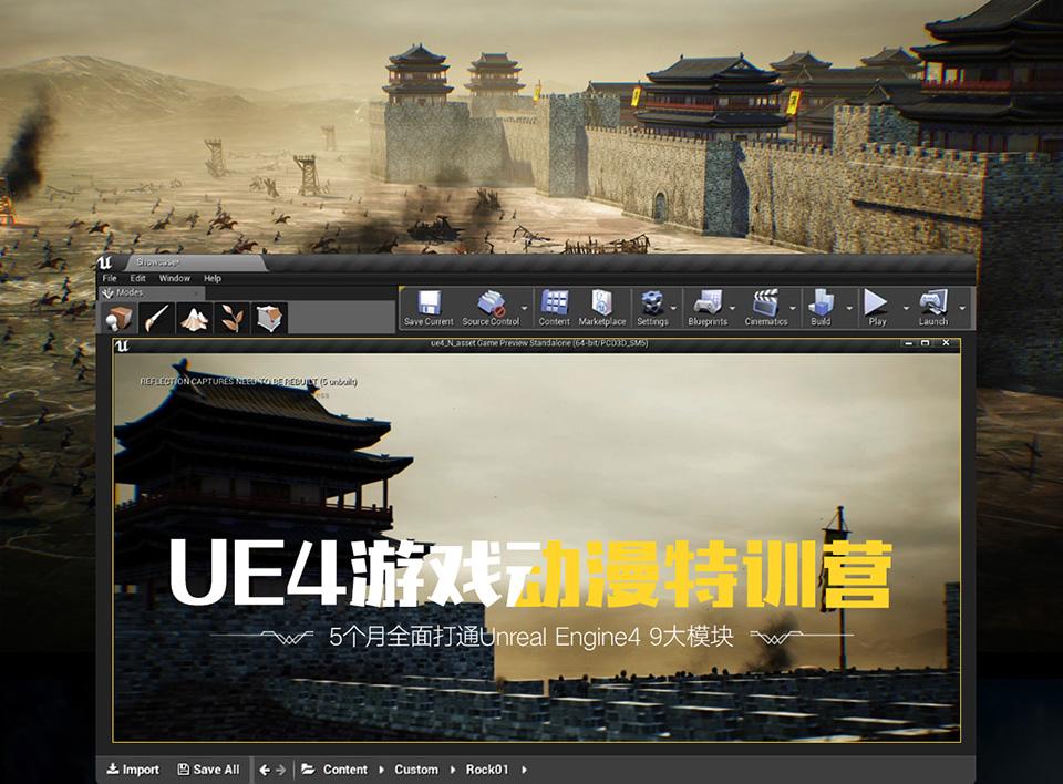Agancg_UE4_初级TA课:UE4游戏动漫短片系统特训营【第二期】02